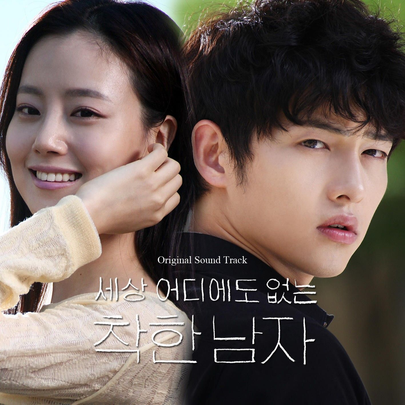 [Single] Song Jong Ki - Nice Guy OST Part. 4