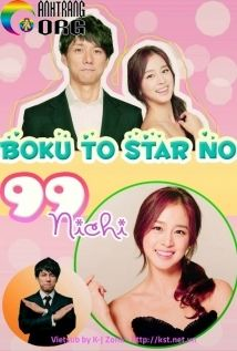 99-Days-of-Me-and-My-Star-E58395E381A8E382B9E382BFE383BCE381AEEFBC99EFBC99E697A5-Boku-to-Star-no-99-Nichi-2011