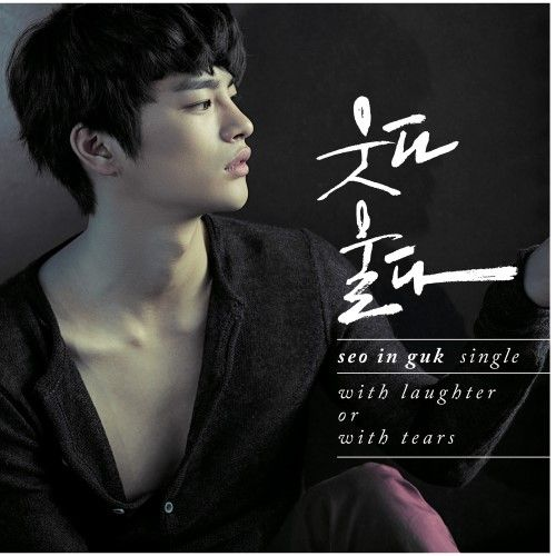 [Single] Seo In Guk - With Laughter Or With Tears